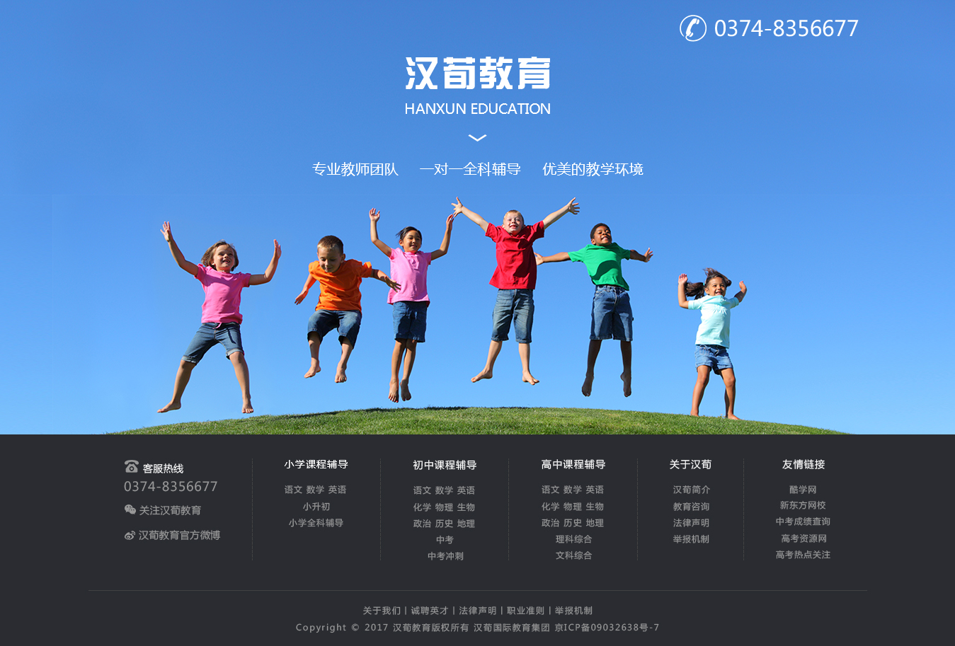 许昌规则文综高中_教师文综教师v规则_北京汉高中高中英语重读图片