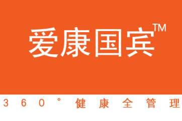爱康国宾健康体检管理集团有限公司武汉分公司