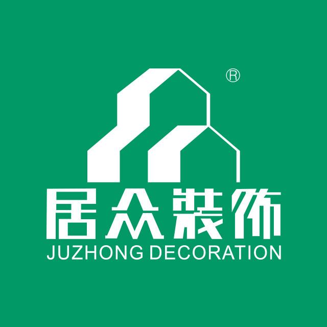 深圳市居众装饰设计工程有限公司南山分公司