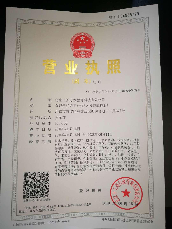 北京中天方木教育科技有限公司