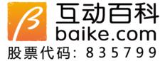 北京互动百科网络技术股份有限公司