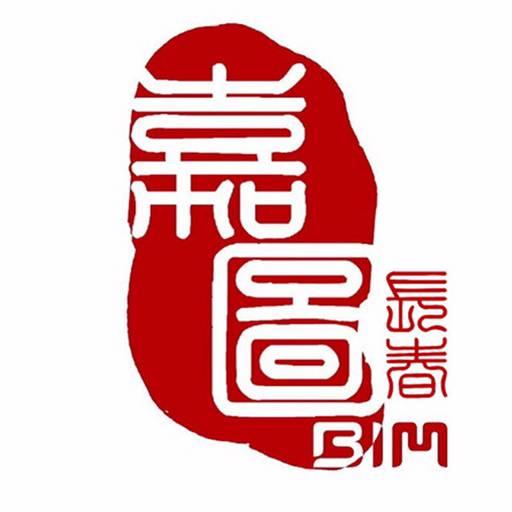 长春嘉图工程管理咨询有限公司