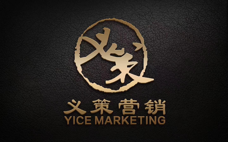 上海义策房地产营销策划有限公司