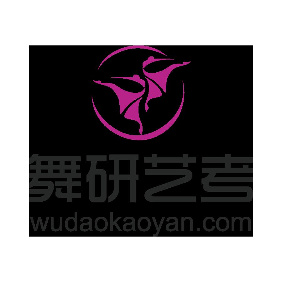 北京舞研艺美教育咨询有限公司