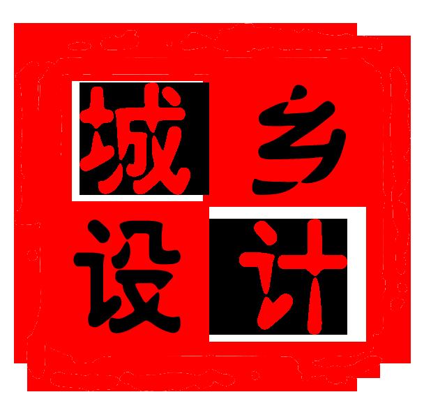 河南省城乡建筑设计院有限公司许昌分公司