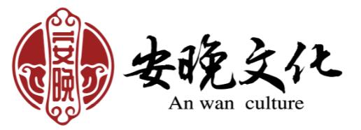 河北安晚文化传媒有限公司