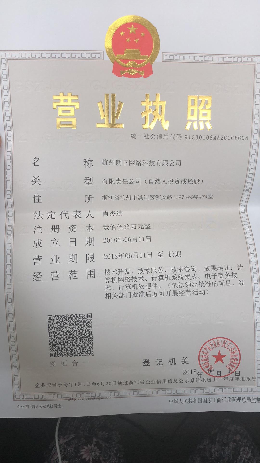 杭州朗下网络科技有限公司