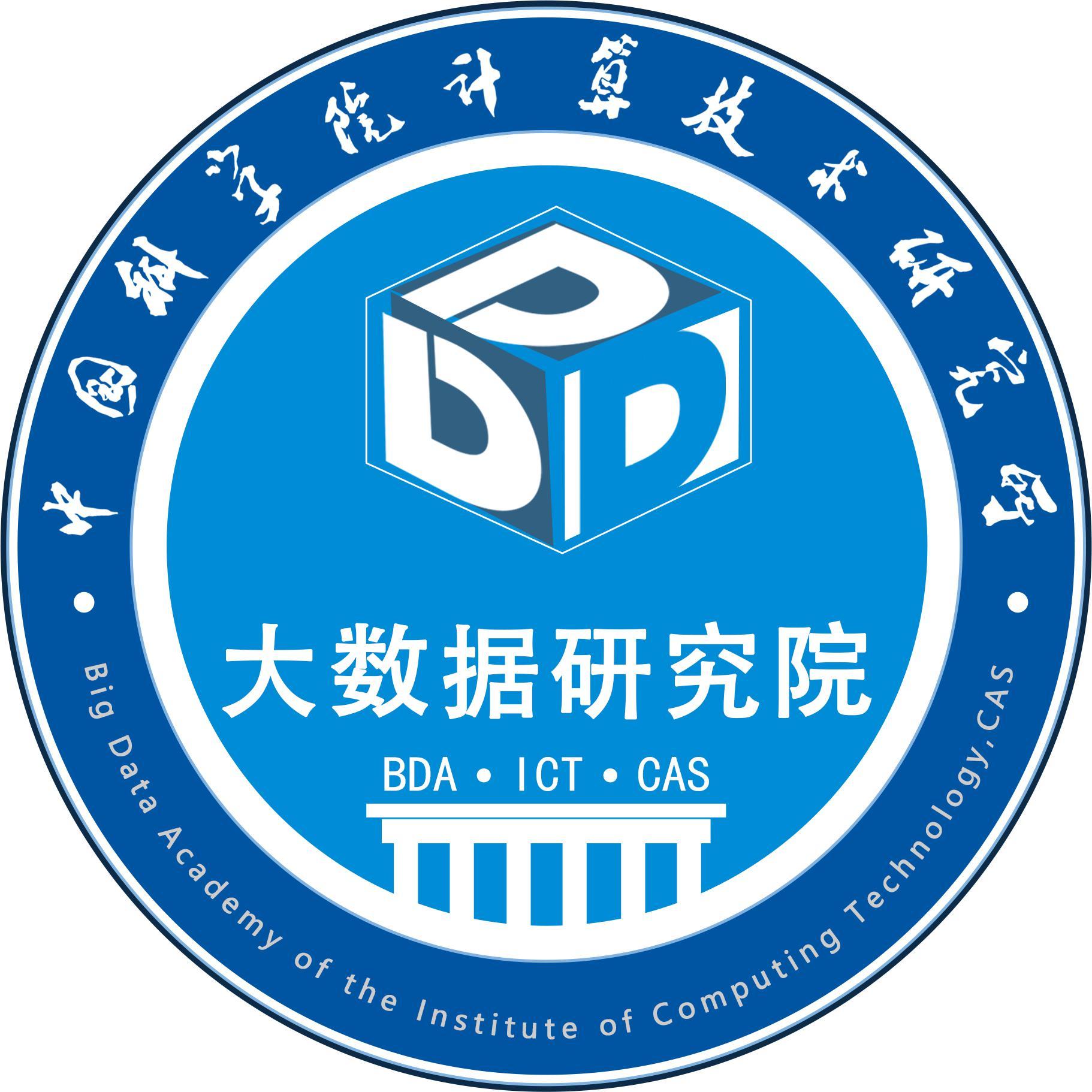 中科院计算技术研究所大数据研究院