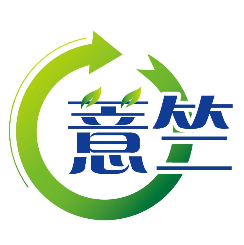 薏竺(上海)环保科技有限公司