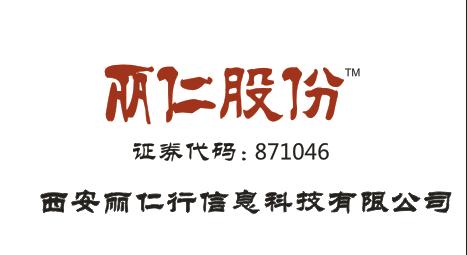 西安丽仁行信息科技有限公司