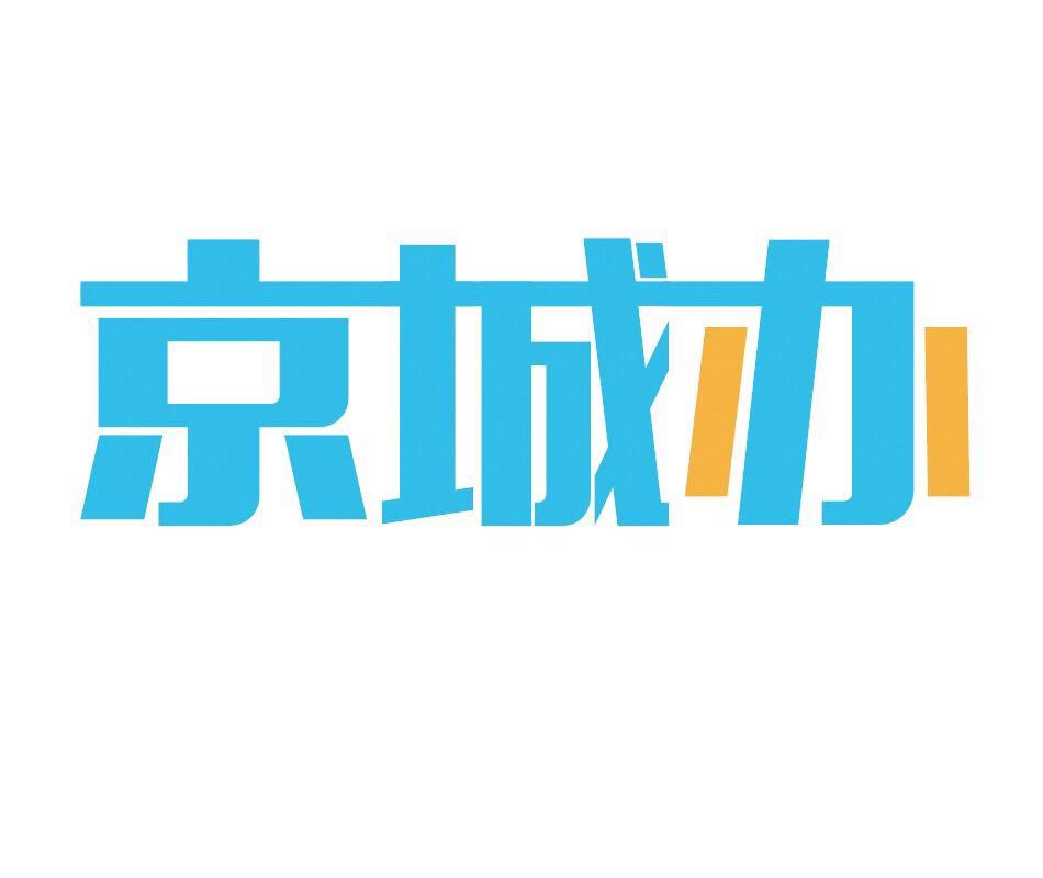 北京京城办财务咨询有限公司