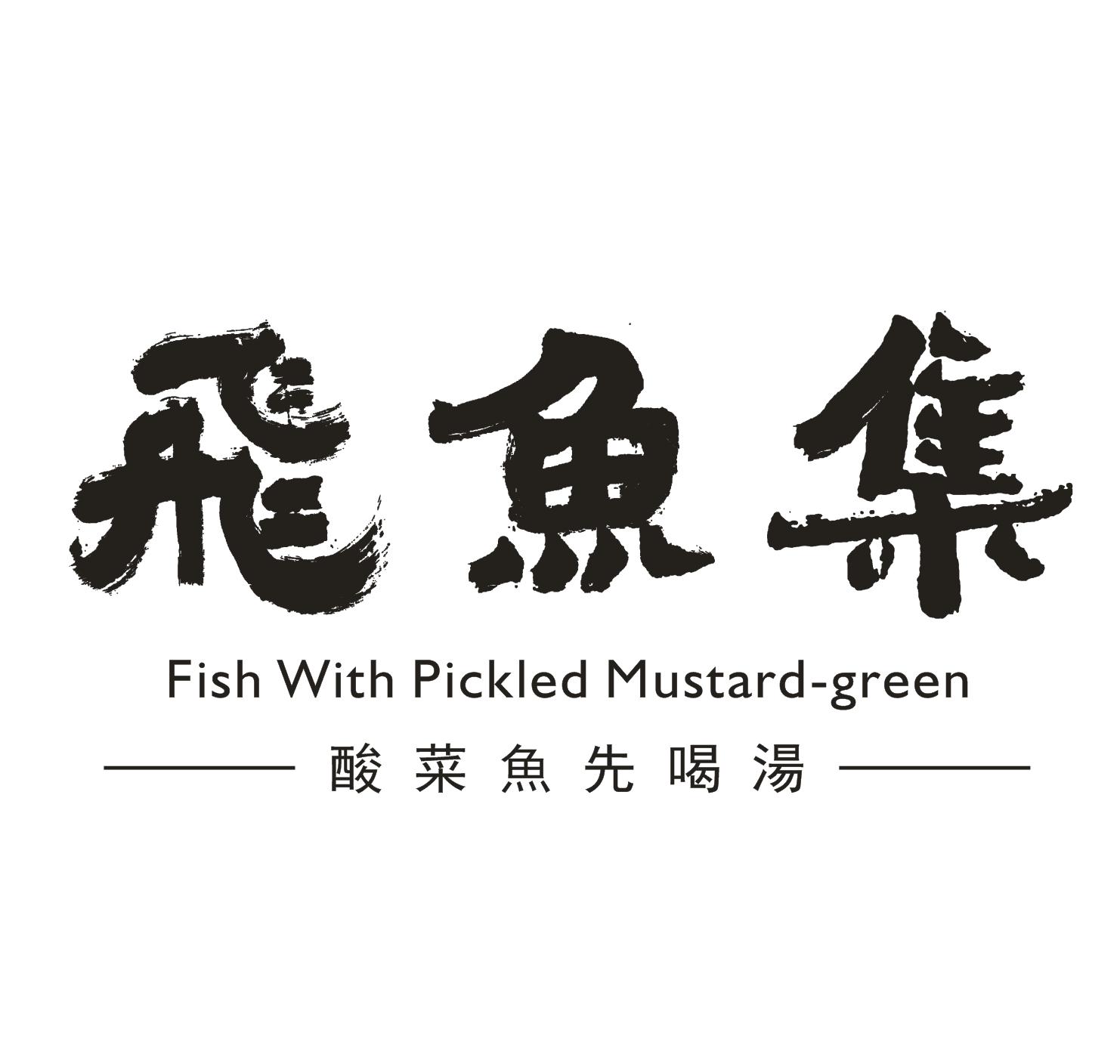 广州飞鱼集餐饮管理有限公司