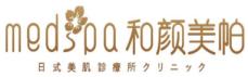北京和颜美帕医疗管理有限公司沈阳分公司