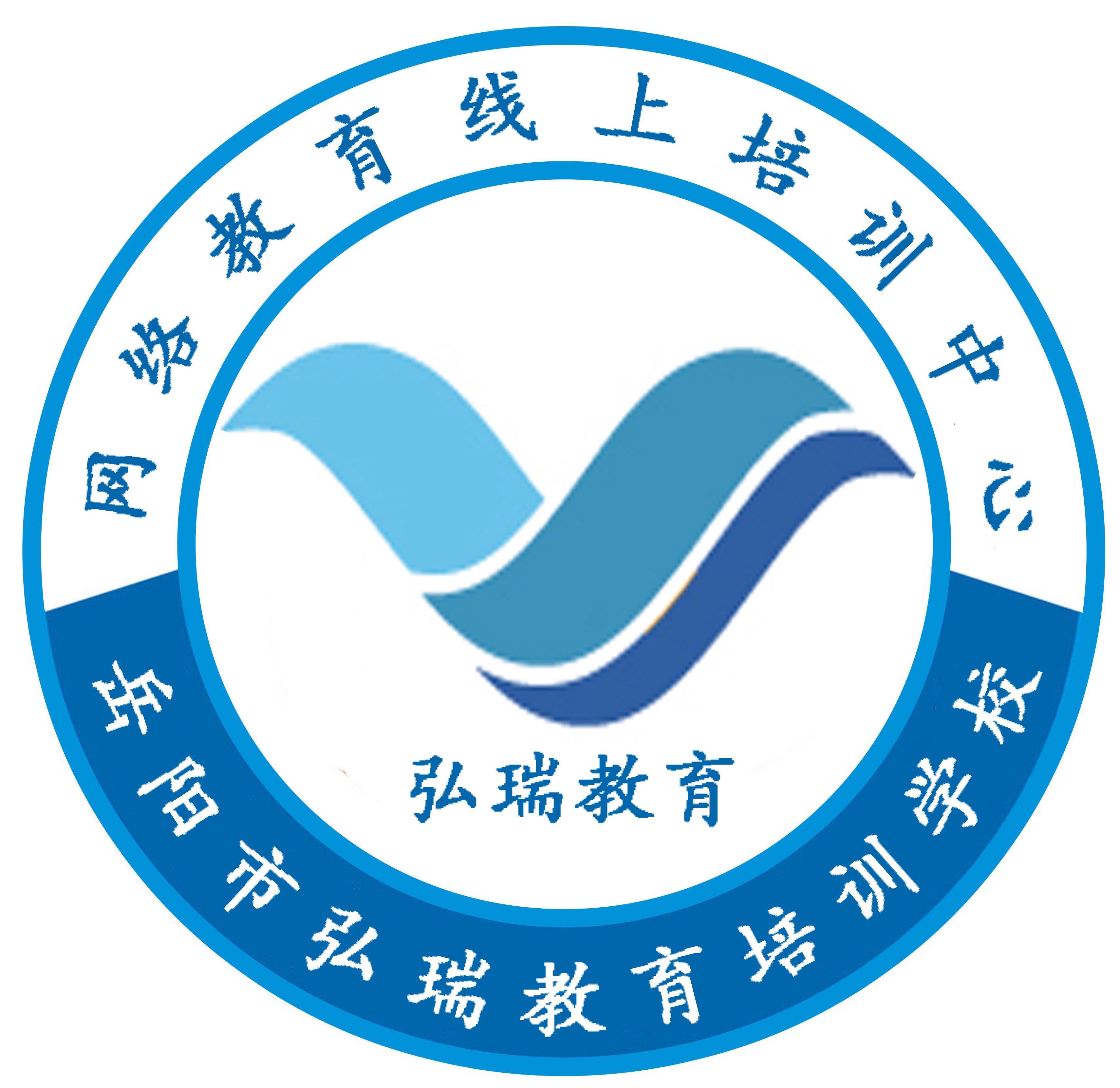 岳阳市弘瑞教育培训学校