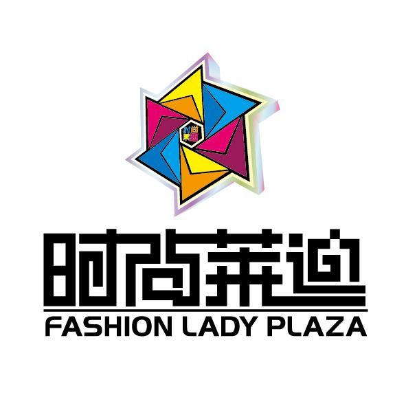 常州时尚莱迪商业管理有限公司