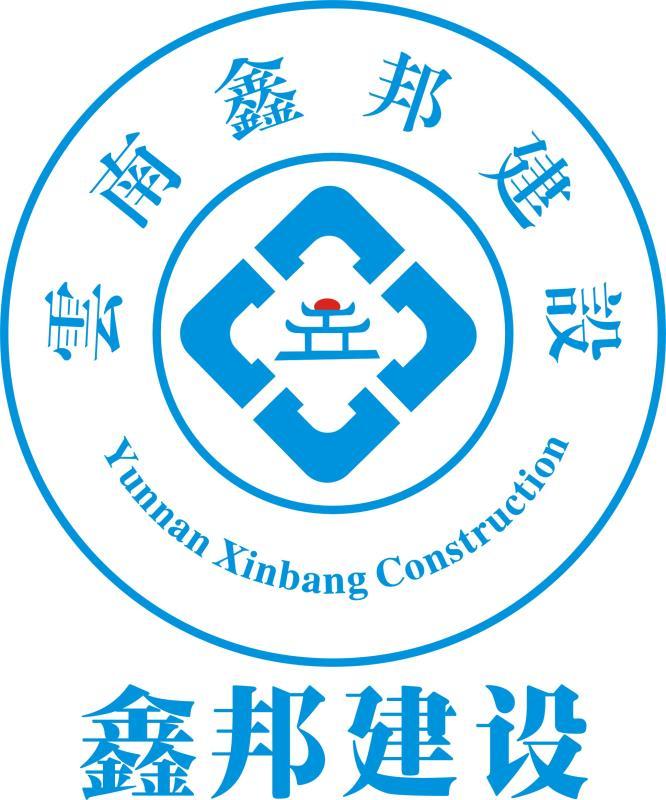 云南鑫邦建设工程有限公司