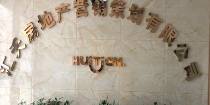 内江市汇天房地产营销策划有限公司
