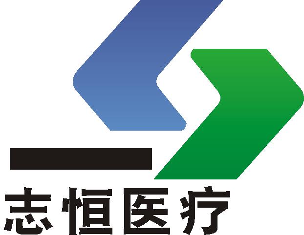 广州志恒医疗科技有限公司