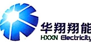华翔翔能电气股份有限公司