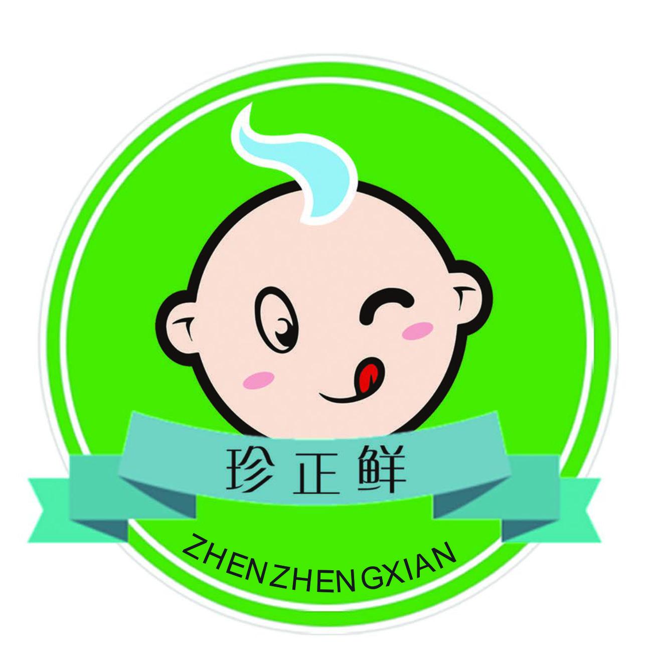 广州珍正鲜农业科技有限公司