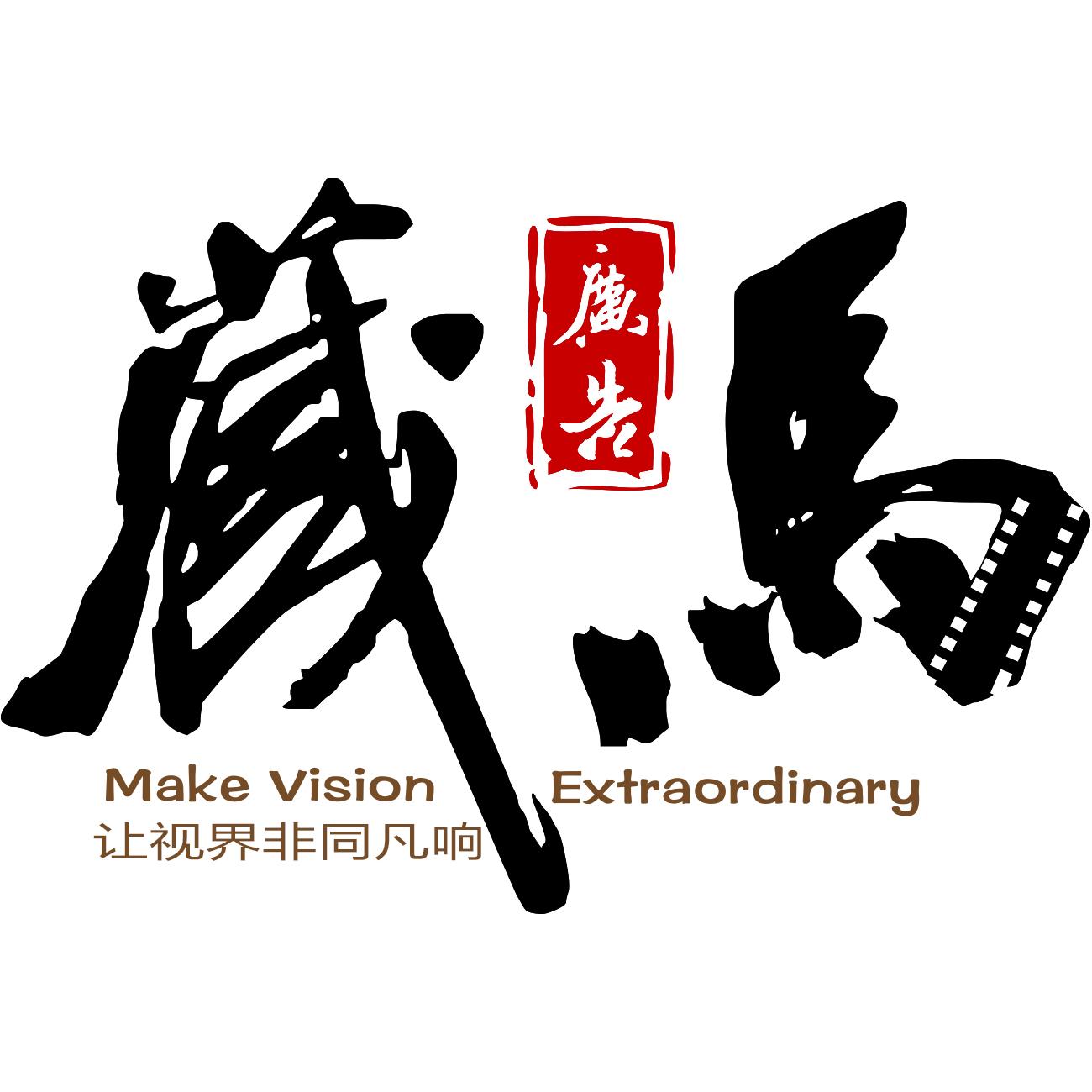 广州市藏马广告有限公司