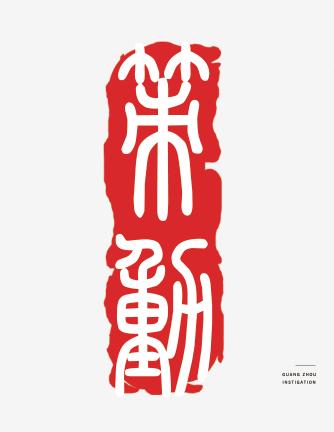 广州市策动商贸有限公司
