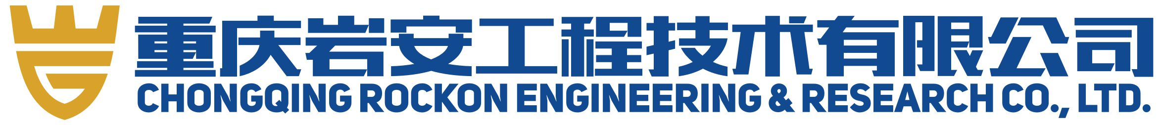 重庆岩安工程技术有限公司