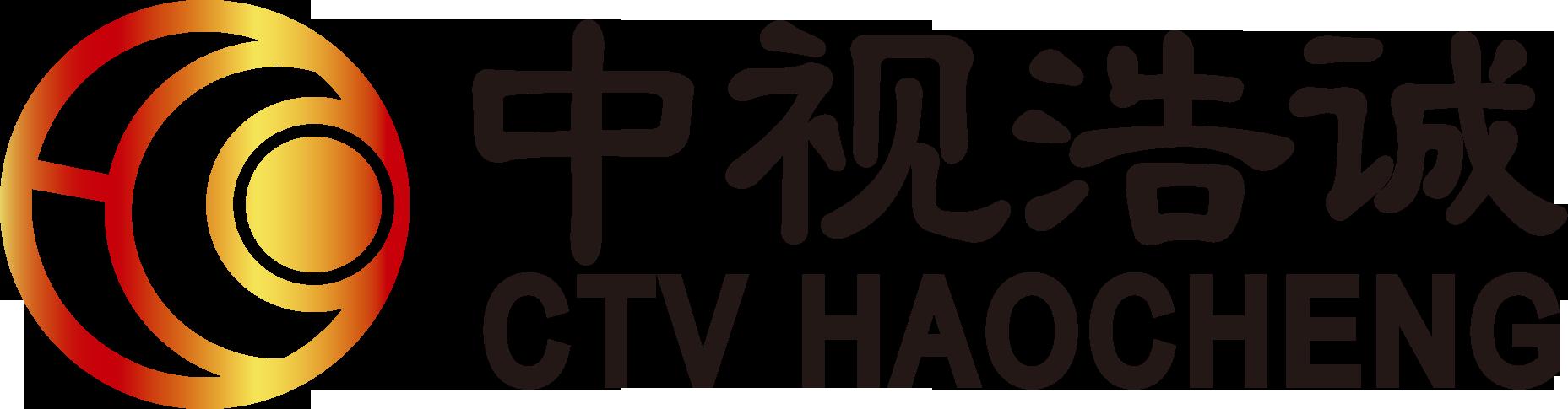 北京中视浩诚国际广告有限公司