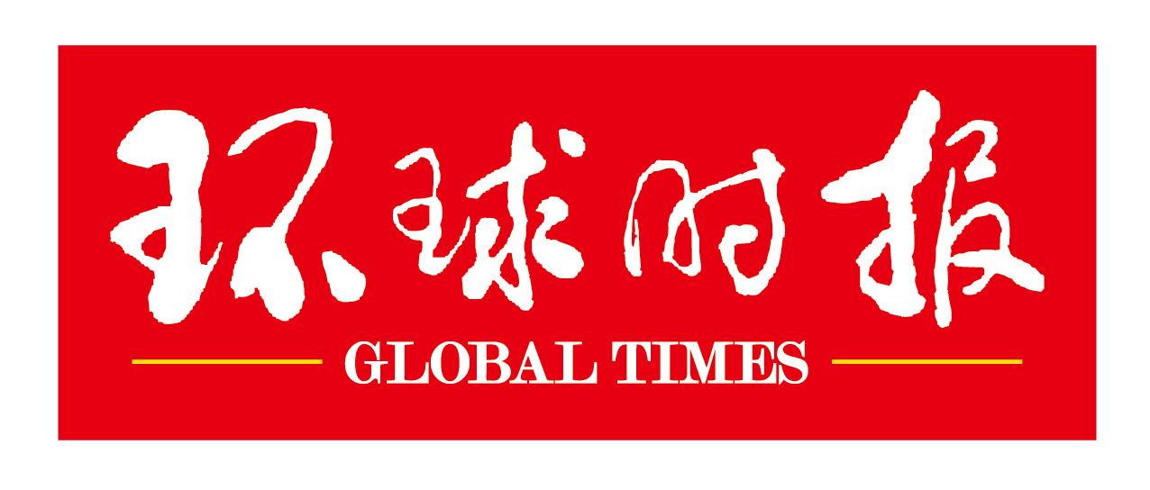 Image result for 环球时报 logo