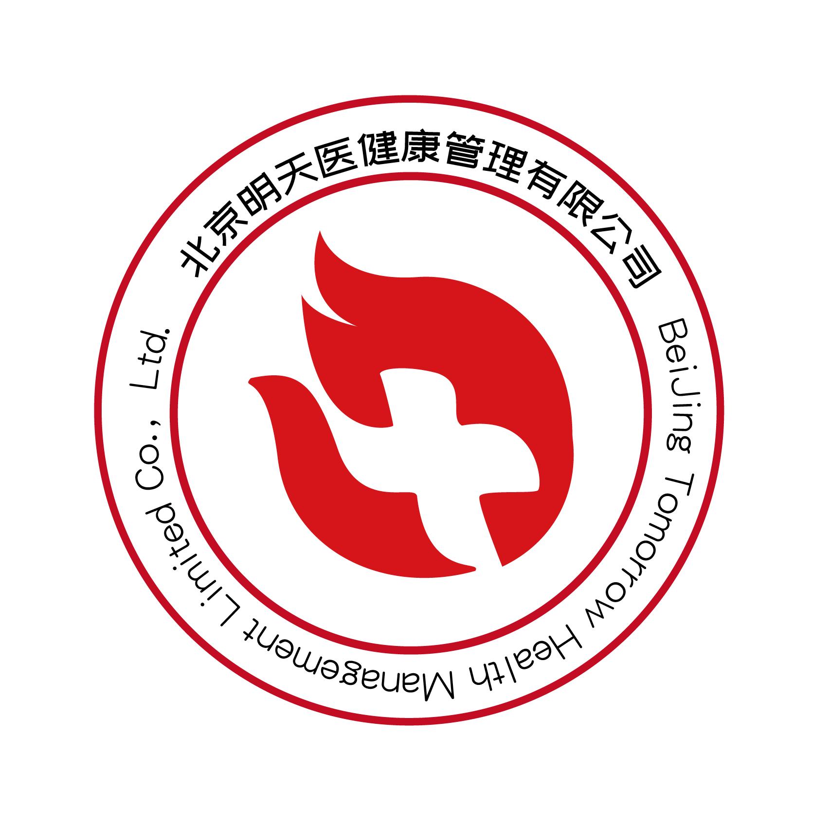 北京明天医健康管理有限责任公司