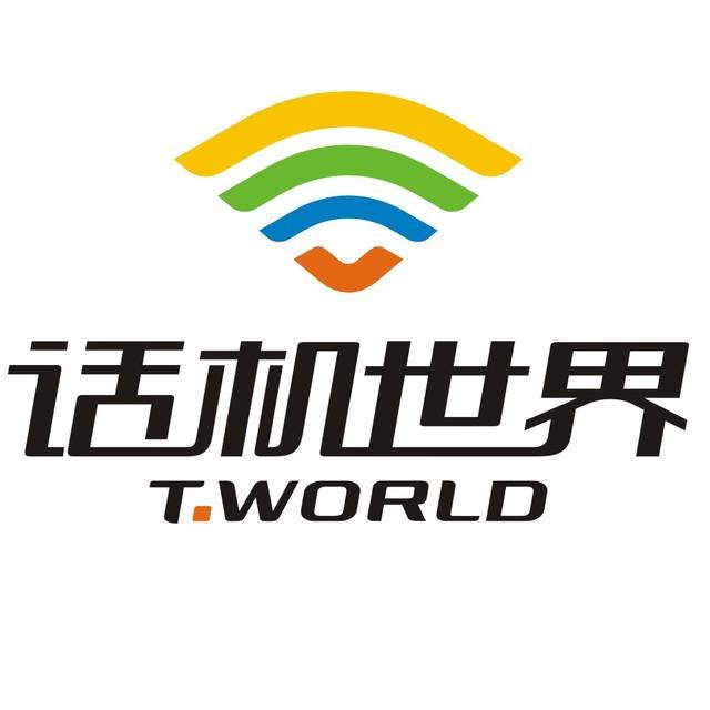 话机世界通信集团股份有限公司