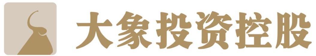 深圳大象投资顾问有限公司