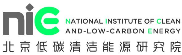 北京低碳清洁能源研究所