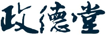政德堂生物科技(广州)有限责任公司