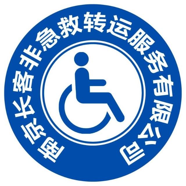 南京长客非急救转运服务有限公司