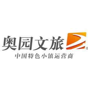广东奥园文化旅游集团有限公司
