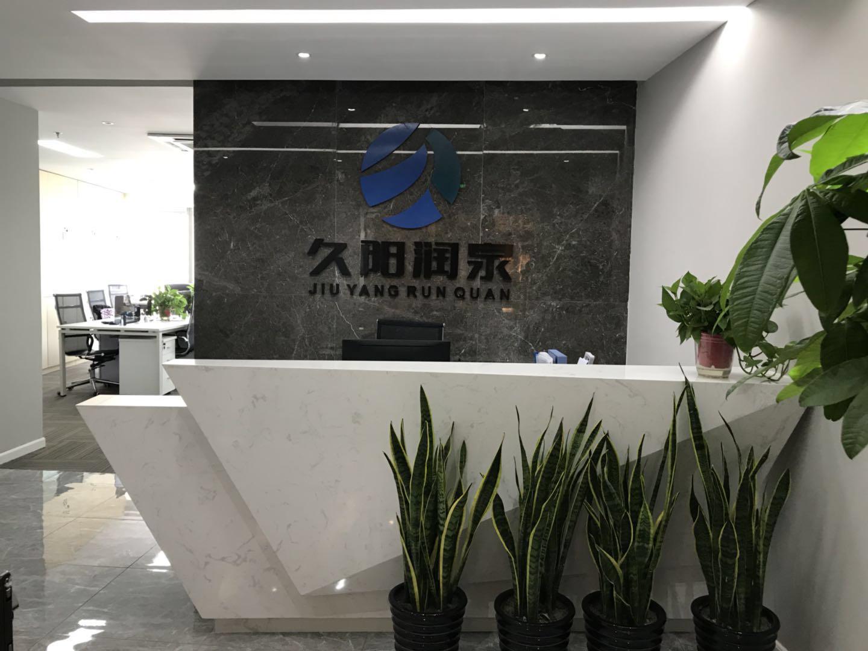 北京久阳润泉资本管理中心(有限合伙)