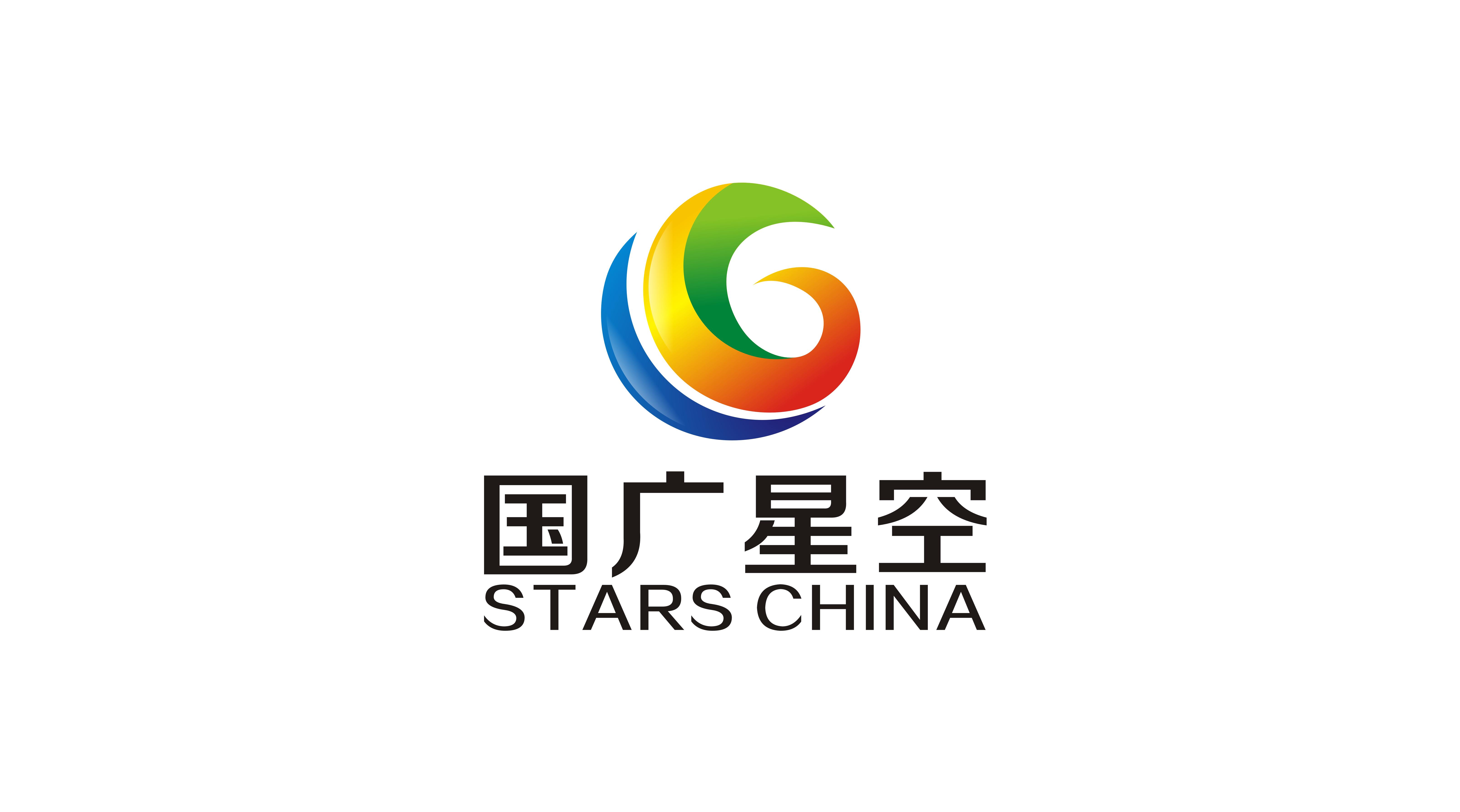 国广星空视频科技(北京)有限公司