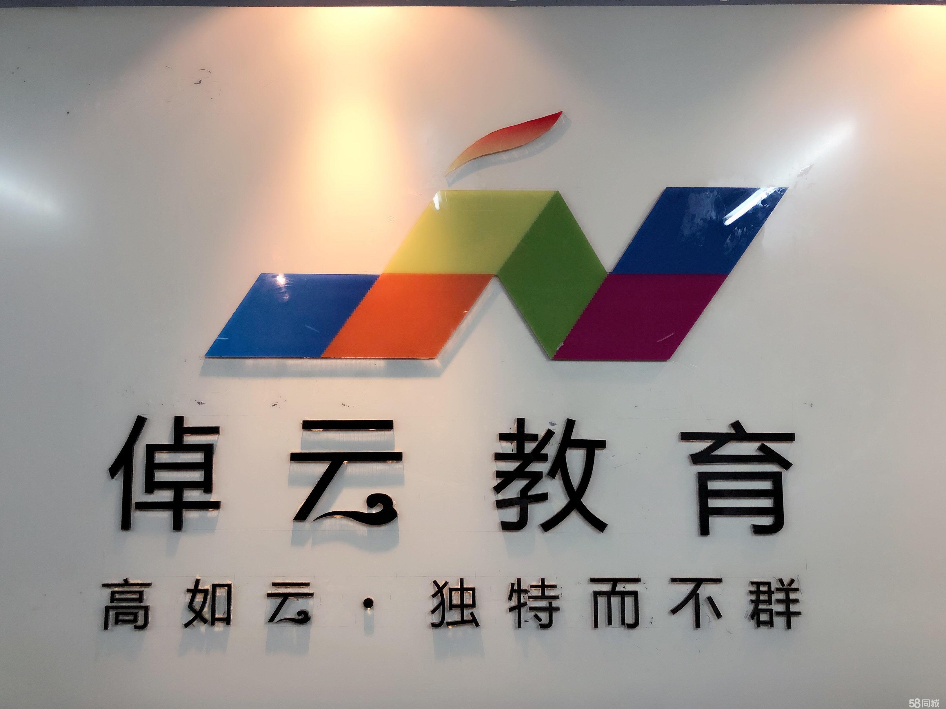 徐州倬云教育科技有限公司