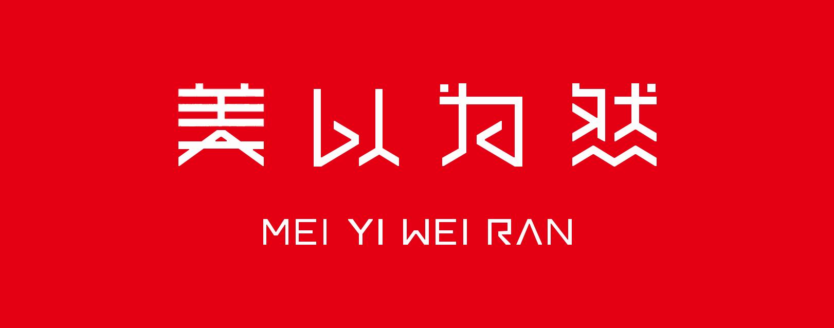 杭州美以为然电子商务有限公司