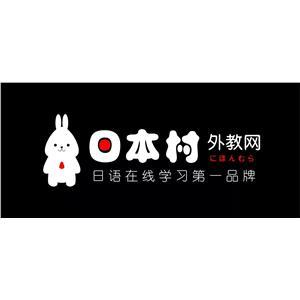 日本村企业管理有限公司