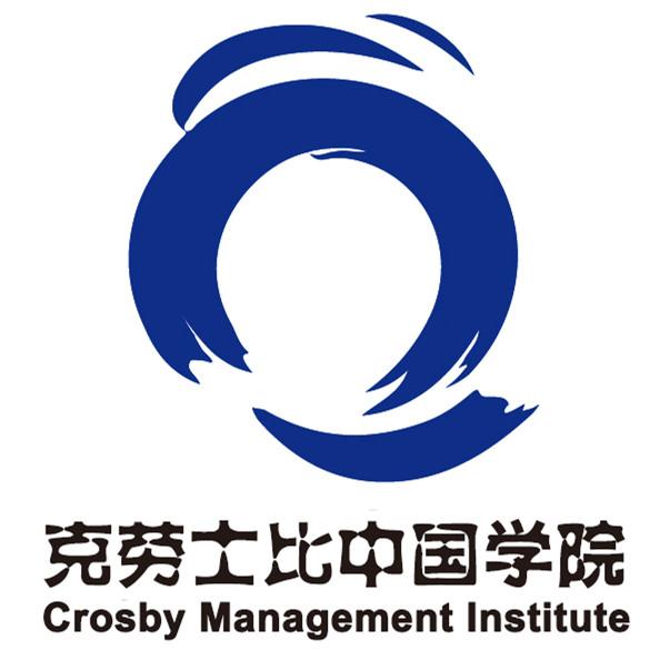 克劳士比(北京)管理顾问有限公司