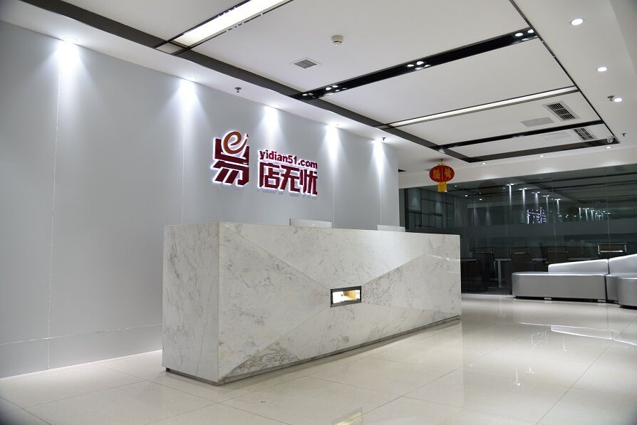 易店无忧www.yidian51.com