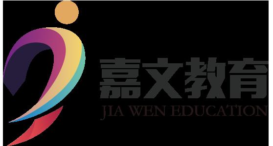 深圳市嘉文管理顾问有限公司