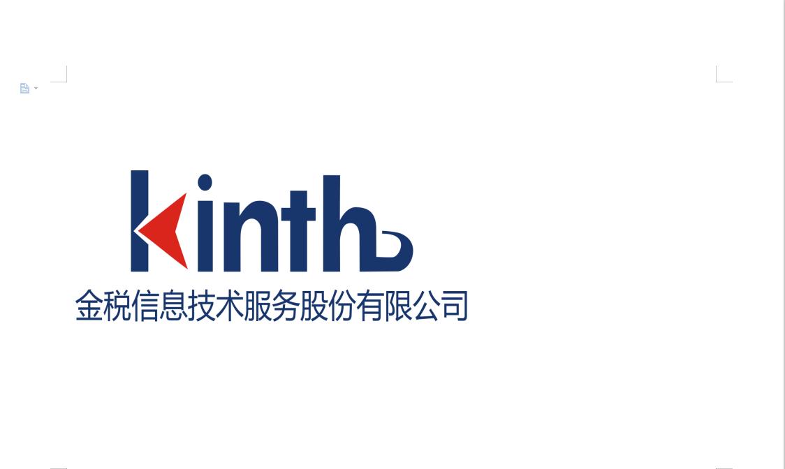 金税信息技术服务股份有限公司