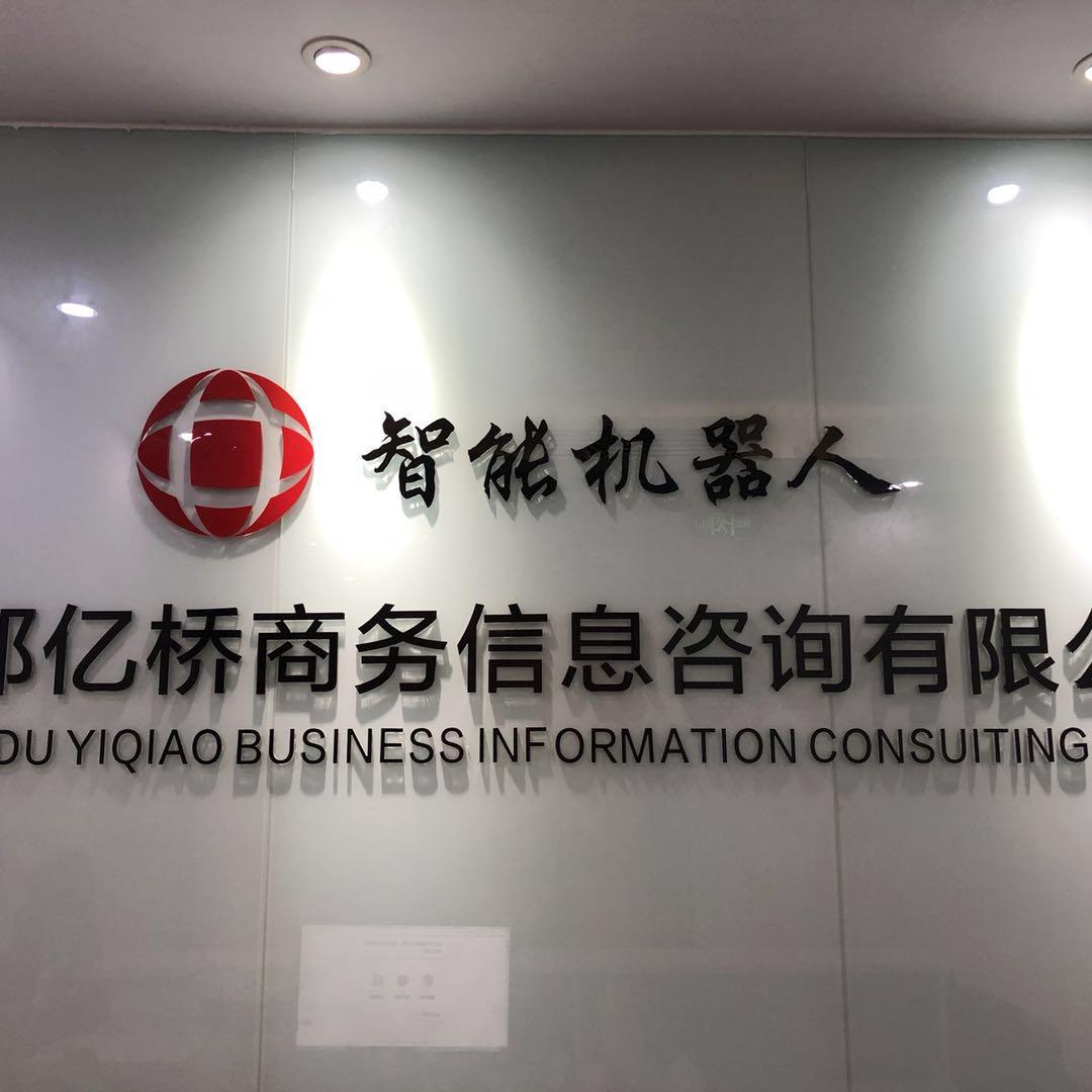 成都亿桥商务信息咨询有限公司