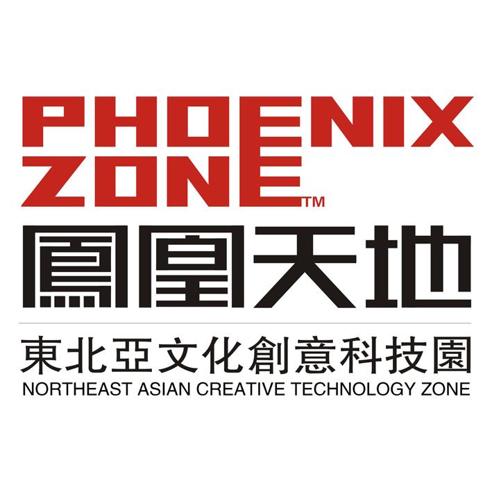 吉林省东北亚文化创意科技园有限公司